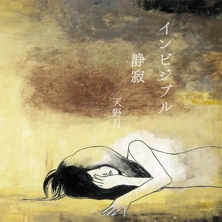 配信楽曲「インビジブル/静寂(しじま)」 (okmusic UP's)