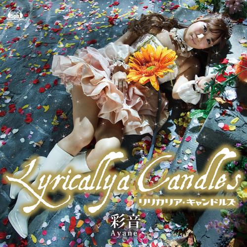 彩音『Lyricallya Candles(リリカリア・キャンドルズ)』ジャケット画像 (c)ListenJapan