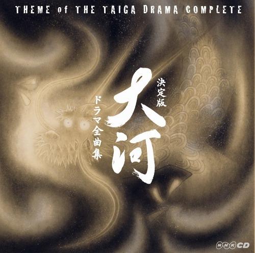 NHK大河ドラマのテーマ曲を網羅した『決定版:大河ドラマ 全曲集』 (c)Listen Japan