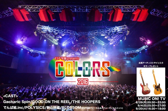 『ESP学園presents COLORS2016』 (okmusic UP's)