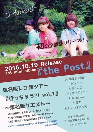 ミニアルバム『the Post』フライヤー (okmusic UP's)