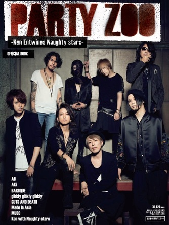「PARTY ZOO OFFICIAL BOOK」 (okmusic UP\'s)