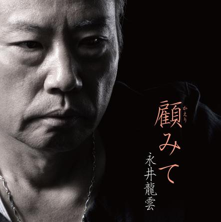 シングル「顧みて」/永井龍雲 (okmusic UP's)