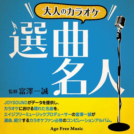 アルバム『大人のカラオケ 選曲名人』 (okmusic UP's)