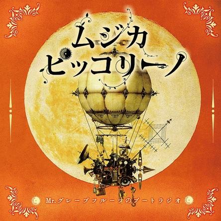 アルバム『ムジカ・ピッコリーノ Mr.グレープフルーツのブートラジオ』 (c)NHK(okmusic UP's)