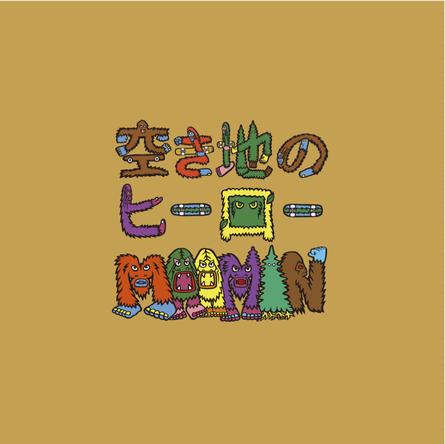 アルバム『空き地のヒーロー』  (okmusic UP's)