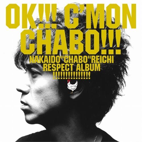 """仲井戸""""CHABO""""麗市の生誕60周年リスペクトアルバム『OK!!!C'MON CHABO!!!』 (c)Listen Japan"""