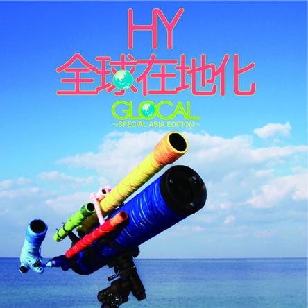アルバム『GLOCAL 〜SPECIAL  ASIA  EDITION 〜』 (okmusic UP\'s)