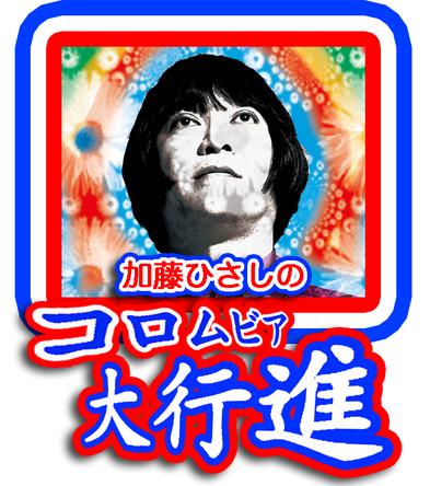 『加藤ひさしのコロムビア大行進』ロゴ (okmusic UP\'s)