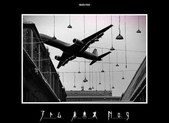 アルバム『アトム 未来派 No.9』【初回限定盤】 (okmusic UP\'s)