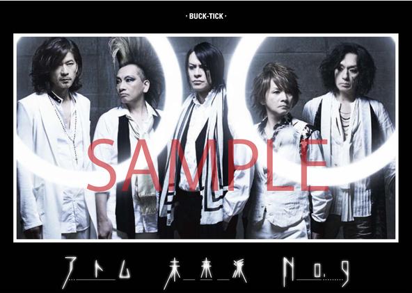 「アトム 未来派 No.9」新星堂・WonderGOO特典(特製ポストカード) (okmusic UP's)