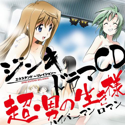 『「ジンキ・エクステンド〜リレイション〜」ドラマCD』ジャケット画像 (c)ListenJapan