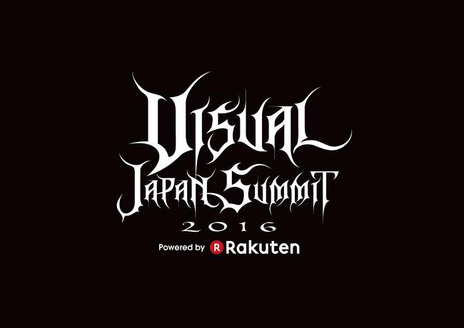 『VISUAL JAPAN SUMMIT 2016 Powered by Rakuten』第四弾アーティストは29組