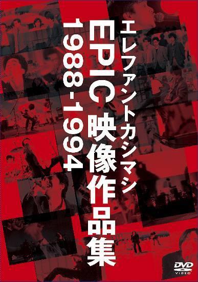 「エレファントカシマシ EPIC映像作品集 1988-1994」 (c)Listen Japan