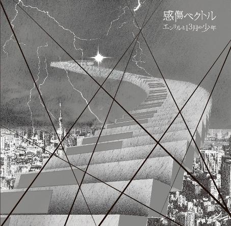 シングル「エンリルと13月の少年」 (okmusic UP\'s)