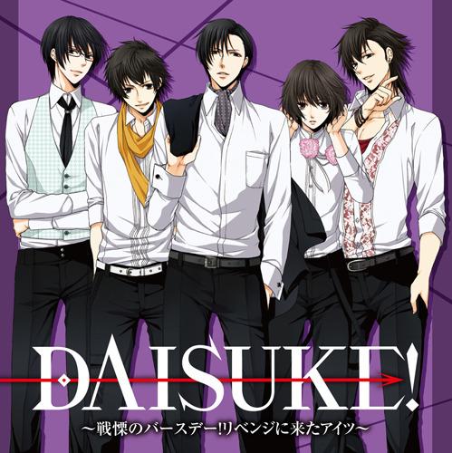 年末年始は『DAISUKE!』ラッシュ!(※画像はドラマCD第2弾『DAISUKE!〜戦慄のバースデー!リベンジに来たアイツ〜』ジャケット) (C)2010 Geneon Universal Entertainment. All Rights Reserved. (c)ListenJapan