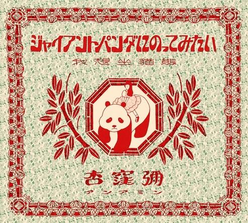 """迷你专辑""""我想成为一只大熊猫""""(okmusic UP's)"""