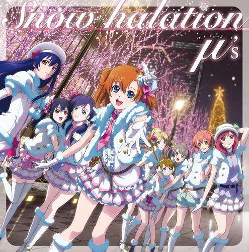μ's「Snow halation」ジャケット画像 (C)プロジェクトラブライブ! (c)ListenJapan