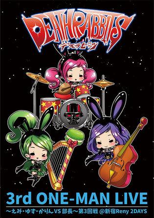 DVD『デスラビッツ ワンマンライブ ~えみ・ゆず・かりん VS 部長~ 第3回戦 新宿ReNY 2DAYS』 (okmusic UP's)