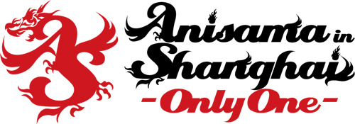 『Anisama in Shanghai -Only One-』オフィシャルロゴ (C)アニサマプロジェクト実行委員会 (c)ListenJapan