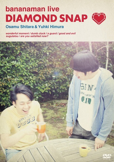 トクマルシューゴがEDテーマに起用されているバナナマンのDVD (c)Listen Japan