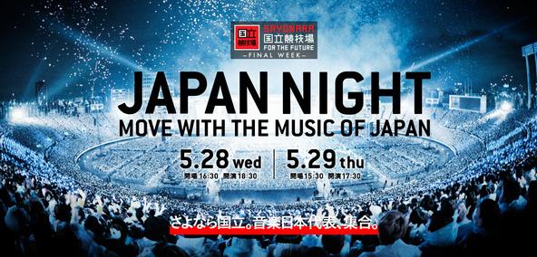 「SAYONARA 国立競技場 FINAL WEEK JAPAN NIGHT」 (okmusic UP\'s)