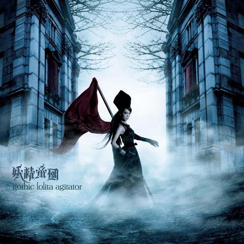 妖精帝國『gothic lolita agitator』ジャケット画像 (c)ListenJapan