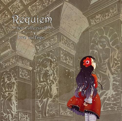 love solfege『Requiem 〜best Collection II〜』ジャケット画像 (C)TEAM Entertainment.Inc (c)ListenJapan