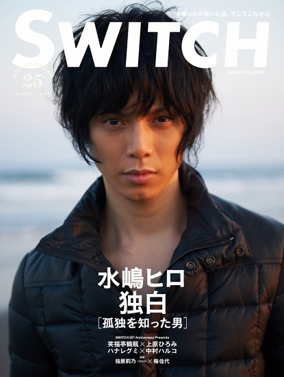 「SWITCH」1月号(2010年12月15日発売)表紙 (c)Listen Japan