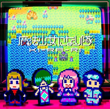シングル「KI-RA-RI」【通常盤】(CD) (okmusic UP's)