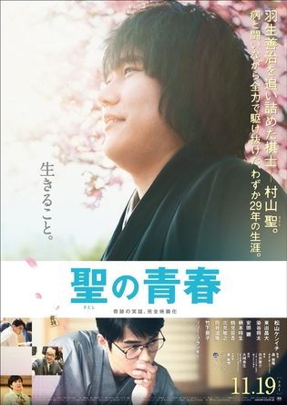 映画『聖の青春』 (c)2016「聖の青春」製作委員会 配給:KADOKAWA  (okmusic UP's)