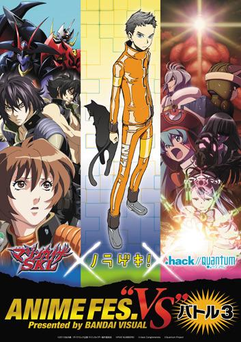 "「ANIME FES ""VS"" バトル3」 (C).hack Conglomerate (C)Quantum Project (C)2010永井豪/ダイナミック企画・マジンカイザー製作委員会 (c)ListenJapan"