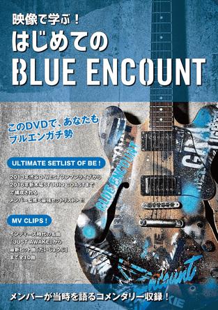 DVD『映像で学ぶ!はじめてのブルーエンカウント』【初回生産限定盤】(2DVD+グッズ) (okmusic UP's)