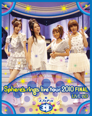 スフィア「〜Sphere's rings live tour 2010〜 FINAL LIVE BD plus スフィア in 3D」ジャケット画像 (c)ListenJapan