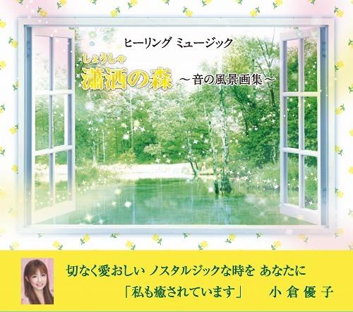 ヒーリングミュージックCD「瀟洒(しょうしゃ)の森〜音の風景画集〜」 (c)Listen Japan
