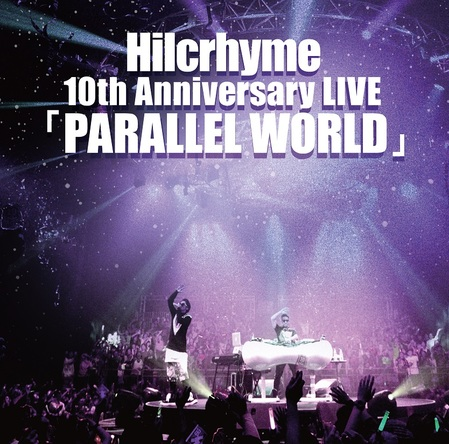 アルバム『Hilcrhyme 10th Anniversary LIVE「PARALLEL WORLD」』 (okmusic UP's)