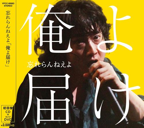 ミニアルバム『俺よ届け』【初回盤】(CD+DVD) (okmusic UP's)