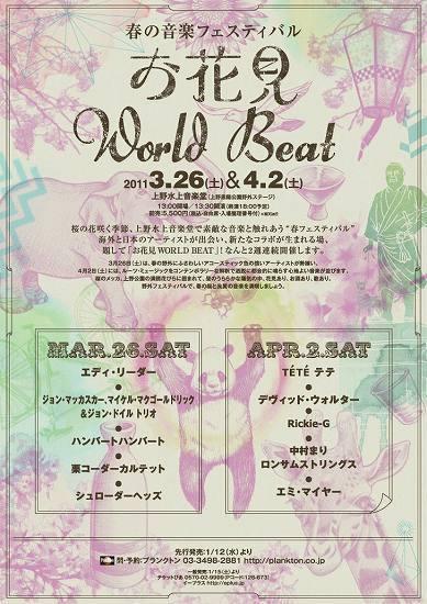 春の花見フェスが2週連続開催に拡大 (c)Listen Japan