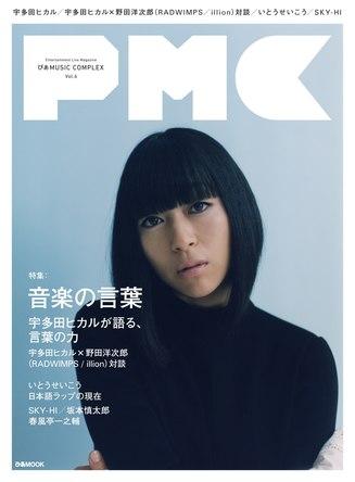 ぴあMUSIC COMPLEX Vol.6『音楽の言葉』 (okmusic UP's)