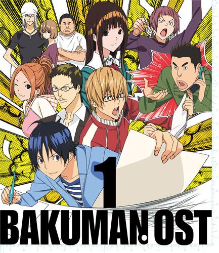 『BAKUMAN。OST 1』ジャケット画像 (C)大場つぐみ・小畑健・集英社/NHK・NEP・ShoPro (c)ListenJapan