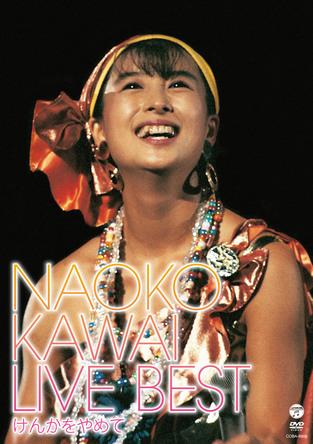 DVD『河合奈保子ライブ・ベスト~けんかをやめて~』 (okmusic UP's)