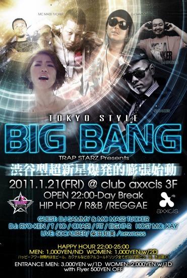 渋谷club axxcisで開催されるクラブイベントに柴田知美ら出演 (c)Listen Japan