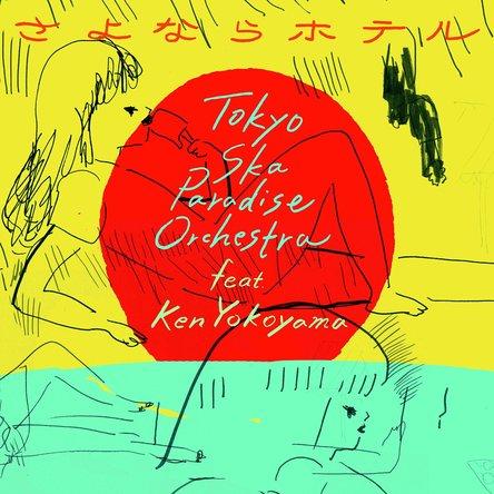 東京スカパラダイスオーケストラ 「さよならホテル」のジャケット写真 (okmusic UP\'s)