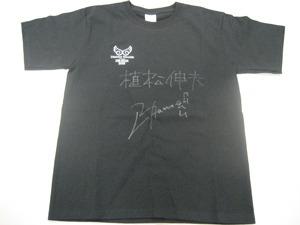 プレゼント商品となる、植松伸夫、浜渦正志両氏のサインが入ったTシャツ (c)ListenJapan