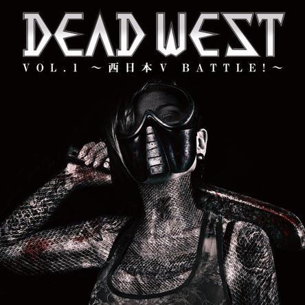 アルバム『DEAD WEST VOL.1〜西日本V BATTLE!〜』 (okmusic UP\'s)