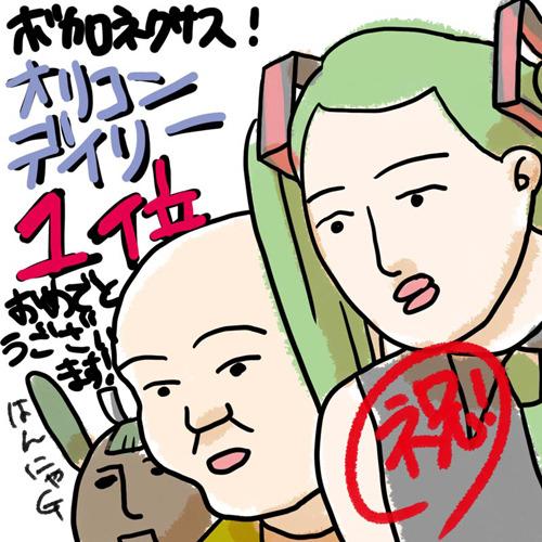 """""""はんにゃG""""より届いたお祝いの色紙イラスト (c)ListenJapan"""