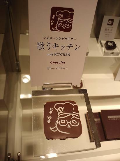 """料理動画で100万アクセスを越えの""""歌うキッチン""""限定チョコレートが登場 (c)Listen Japan"""