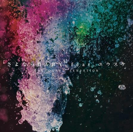 シングル「さよならBABY feat. ユウスケ」 (okmusic UP's)