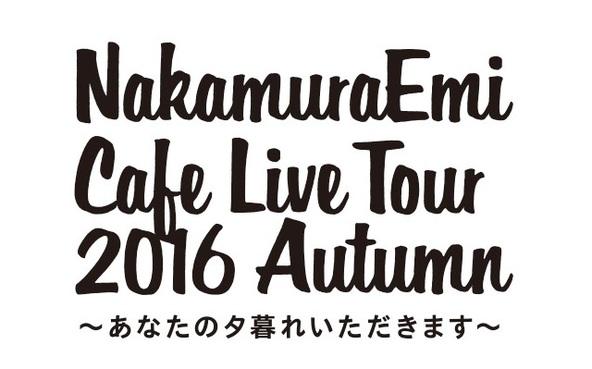 『CAFE LIVE TOUR 2016 秋~あなたの夕暮れいただきます~』ロゴ (okmusic UP's)