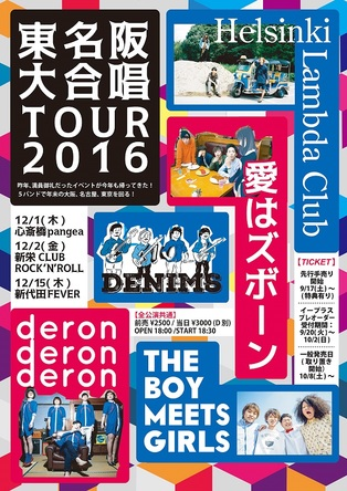 『東名阪大合唱 TOUR 2016』告知画像 (okmusic UP\'s)